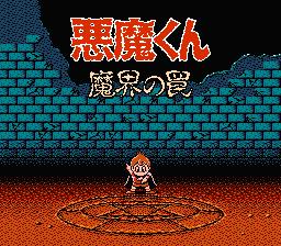 Akuma-kun: Makai no Wana