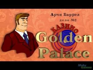 арчи баррель.дело 2 казино golden palace