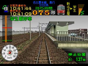 Densha de Go! Nagoya Railroad