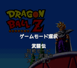 Dragon Ball Z: Super Butōden 2