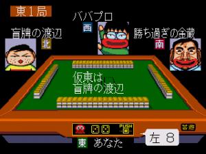 Gambler Jiko Chūshinha: Katayama Masayuki no Mahjong Dōjō
