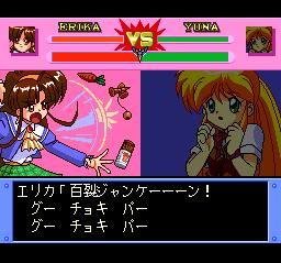 Ginga Ojōsama Densetsu Yuna 2: Eien no Princess