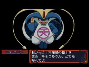 Himiko-den: Renge