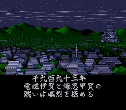 Iga Ninden: Gaō