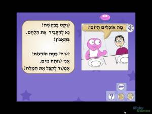 Kef-Li Learns Hebrew