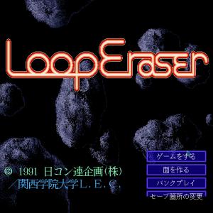 Loop Eraser