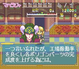 Megami Tengoku II