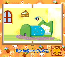 Nemurenu Yoru no Chiisana O-Hanashi