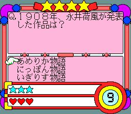 Quiz de Gakuensai