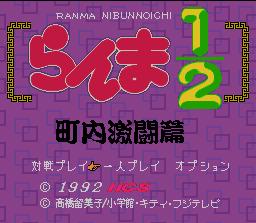 Ranma 1/2: Chōnai Gekitō Hen