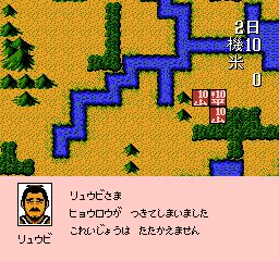 Sangokushi II: Haō no Tairiku