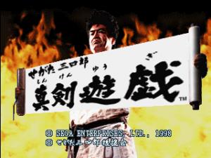Segata Sanshirou Shinkenyugi