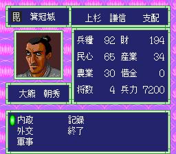 Sengoku Kantō Sangokushi