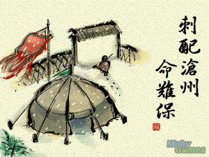 Shuihuzhuan: Liangshan Yingxiong