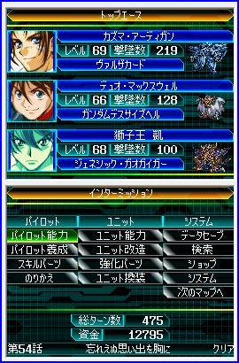 Super Robot Wars W