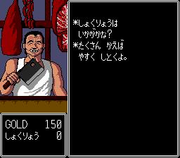 Susanoō Densetsu
