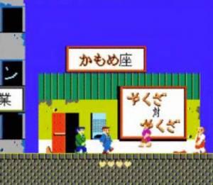 Takeshi's Challenge / Takeshi no Chosenjo