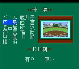 The Pro Yakyū