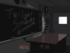 Twilight Syndrome: Tansaku-hen