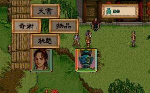 Xuanyuan Jian 2 Waizhuan: Feng zhi Wu