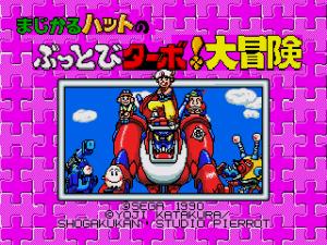Magical Hat no Buttobi Turbo! Daibōken