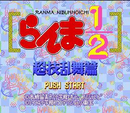 Ranma 1/2 : Chougi Ranbu Hen