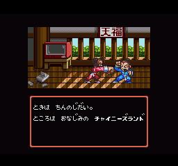 Super Chinese World 2: Uchū Ichibuto Daikai