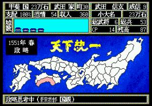 Tenka Tōitsu
