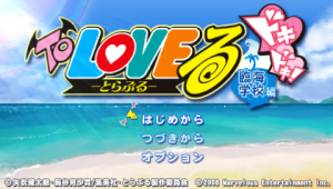 To LOVE-Ru: Doki Doki! Rinkaigakkō-hen